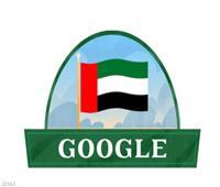 «جوجل» يحتفل بالعيد الوطني الـ48 للإمارات