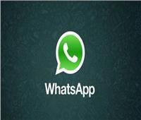 خاصية جدية هامة من واتساب للمستخدمين