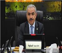 رئيس الوزراء الفلسطيني يدعو لتحالف دولي لمواجهة الإجراءات الإسرائيلية والأمريكية