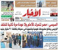 «الأخبار»| السيسي: مصر تتحرك للأمام ولا عودة مرة ثانية للخلف