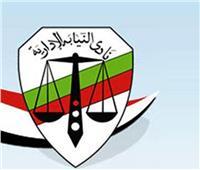 بالأسماء.. 46 مرشحًا في انتخابات نادي النيابة الإدارية