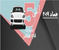 حصاد 2019| أغلى 5 سيارات في مصر