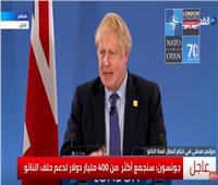 فيديو| رئيس وزراء بريطانيا: سنجمع أكثر من 400 مليار دولار لدعم الناتو