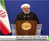فيديو| «روحاني»: واشنطن تستجدي حوارنا والتفاوض معنا سرًا