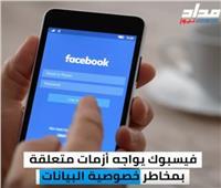 تقرير| هل يتجسس تطبيق فيسبوك على مستخدميه؟