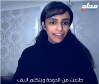 فيديو| «نوف».. قصة فتاة فضحت «التمييز ضد المرأة» في قطر