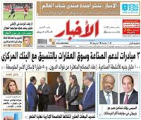 «الأخبار»| 3 مبادرات لدعم الصناعة وسوق العقارات بالتنسيق مع البنك المركزي
