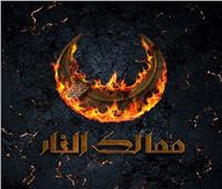 أخبار الترند| «ممالك النار وطومان باي» يتصدران «تويتر»