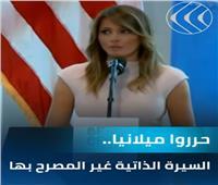 شاهد| «حرروا ميلانيا».. كتاب جديد يكشف التفاصيل الخاصة بزوجة الرئيس الأمريكي