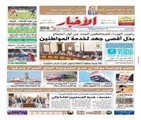 «الأخبار»| رئيس الوزراء للمحافظين الجدد: بذل أقصى جهد لخدمة المواطنين