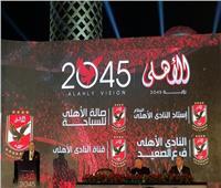 «إستاد الأهلي» يستضيف أول مباراة للأهلي والهلال السوداني