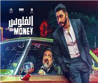 """«تامر حسني» يعلن الموعد النهائي لطرح فيلم """"الفلوس"""""""