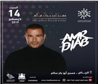 عمرو دياب للمرة الثانية في «موسم الرياض»