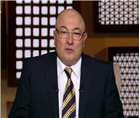بالفيديو.. خالد الجندي: «الغل» أكثر مرض يصيب المتدينين