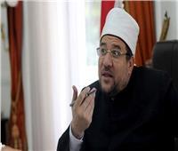 وزير الأوقاف يشارك في مؤتمر «منتدى تعزيز السلم في المجتمعات المسلمة» بالإمارات