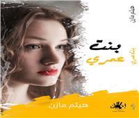 هيثم مازن: أراهن على «بنت عمري» في معرض الكتاب