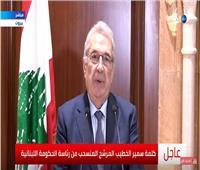 شاهد  سمير الخطيب يعلن انسحابه من الترشح لرئاسة الحكومة اللبنانية