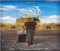 فيلم «الفرقة» يفوز بجائزة لجنة التحكيم الخاصة من مهرجان السينما للجميع
