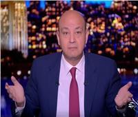 عمرو أديب: البرلمان في دورته الحالية «فيه انتفاضة وتدقيق»