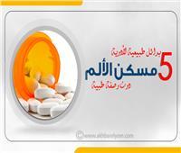 إنفوجراف  5 بدائل طبيعية للأدوية مسكنة الألم