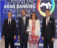 اتحاد المصارف العربية يكرم بنك قناة السويس في ختام فعاليات دورته الـ25
