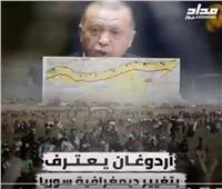 فيديو| أردوغان يعترف بتغيير «ديموجرافية سوريا»