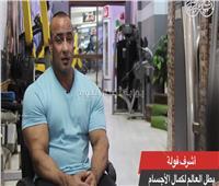 فيديو| أشرف فولة: منتخب كمال الأجسام قادر على حصد البطولات العالمية