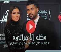 فيديوجراف| «كله إلا مراتي».. 3 فنانات على خط النار مع محمد سامي