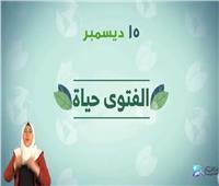 موشن جرافيك| الإفتاء تحتفل بإطلاق «اليوم العالمي للإفتاء» 15 ديسمبر