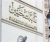 اليوم.. مجلس نقابة الصحفيين يعقد اجتماعه الدوري