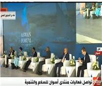 بث مباشر| فعاليات منتدى أسوان للسلام والتنمية