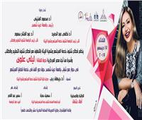١٧ ديسمبر.. ليلى علوي فى حوار مفتوح مع طلاب جامعة عين شمس