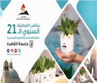 «معلومات الوزراء» يوزع أشجارا على المشاركين بملتقى توظيف جامعة القاهرة