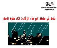 جهاز تنظيم مرفق الكهرباء يوجه نصائح للمواطنين أثناء سقوط الأمطار