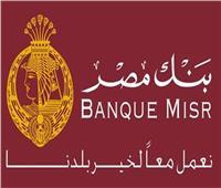 بنك مصر يرعى منتدى أسوان للسلام والتنمية المستدامة