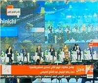 بث مباشر| الجلسة الختامية لمنتدى السلام والتنمية في أسوان بحضور السيسي