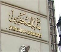 نقابة الصحفيين تعلن قرارات اجتماعها المطول