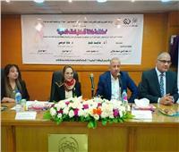 مكافحة كافة أشكال العنف ضد المرأة ندوة بكلية التربية الفنية بجامعة حلوان