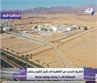 شاهد| موعد افتتاح ثاني أكبر متحف في مصر بشرم الشيخ