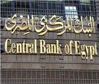 وسط توقعات بخفض جديد.. البنك المركزي يحسم أسعار الفائدة نهاية الأسبوع المقبل
