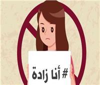 «أنا زادة»..Me too جديدة بنكهة تونسية