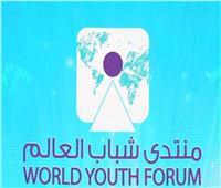 منتدى شباب العالم| التغير المناخي على أولويات أجندة نموذج محاكاة الاتحاد من أجل المتوسط