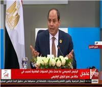 فيديو| السيسي: الأوضاع في ليبيا تمس الأمن القومي المصري