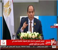 فيديو| السيسي: مصر لا تتآمر على المختلفين معها مهما حدث