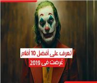 تعرف على أفضل 10 أفلام عُرضت في 2019