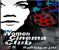 غدا.. افتتاح نادي سينما المرأة بحضور كوكبة من الفنانيين والنقاد