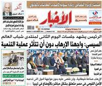 تقرأ على صفحات «الأخبار» الاثنين| السيسى: واجهنا الإرهاب دون أن تتأثر عملية التنمية