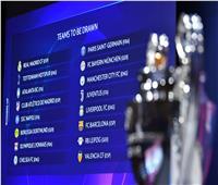بث مباشر  قرعة «أبطال أوروبا» و«الدوري الأوروبي»