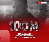 جمهور حماقي يحتفل بوصول «ما بلاش» لـ100 مليون مشاهدة