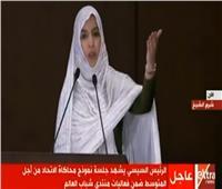 شاهد| إحدى المشاركات العربيات بمنتدى الشباب تلقي قصيدة في حب مصر